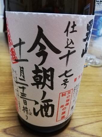20181128 旭川 男山酒造り資料館 今朝の酒