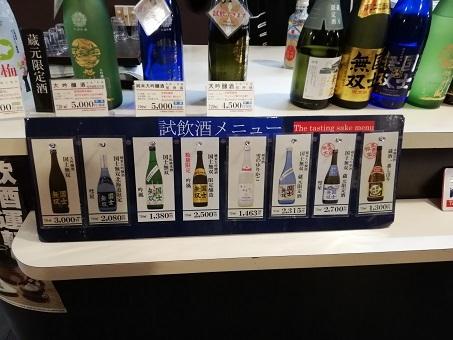 20181128 旭川 高砂酒造