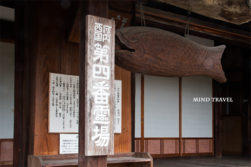 龍雲寺 魚梆(ぎょほう)