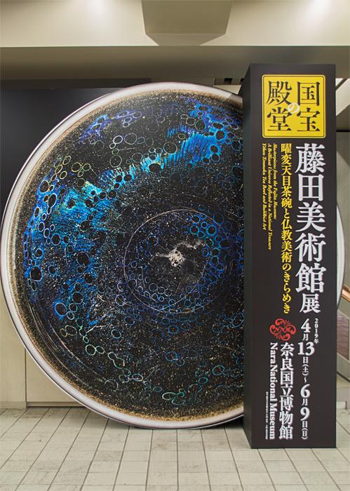 奈良国立博物館 藤田美術館展