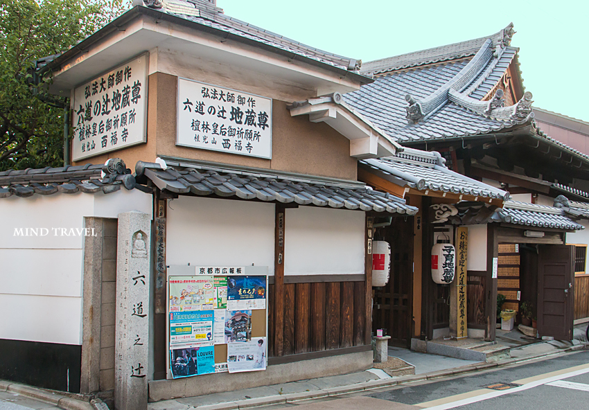 西福寺 六道の辻