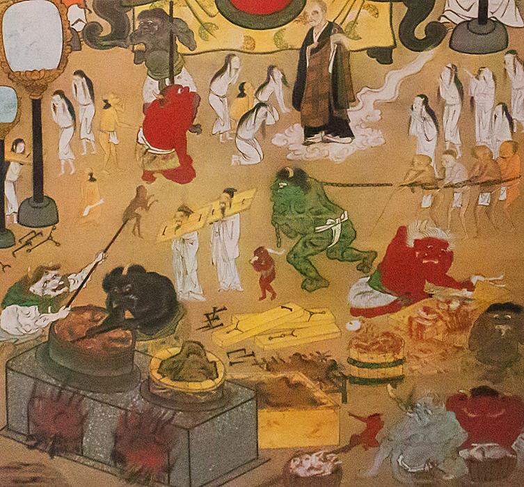 西福寺 地獄絵