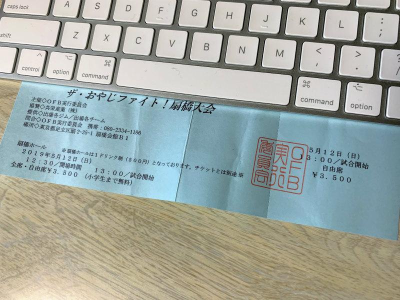 20190512おやじファイト