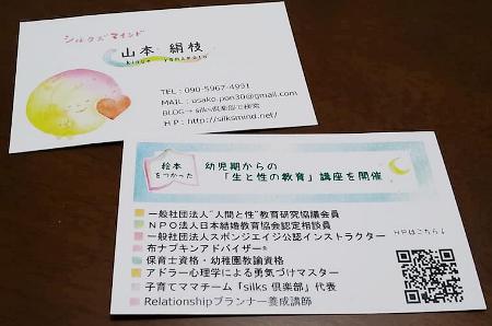山本さん名刺