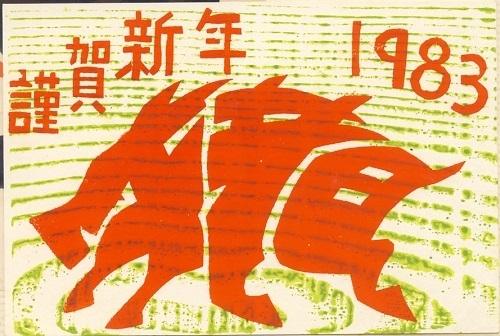19830101年賀状0004