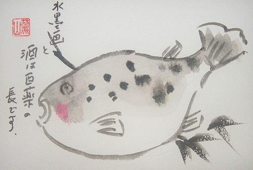 20101207田中さんふぐと水墨画