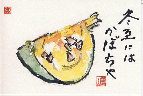 20101222田中さん正月絵手紙0006