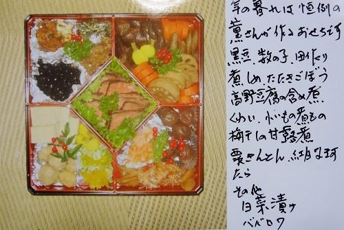 20110105田中さん