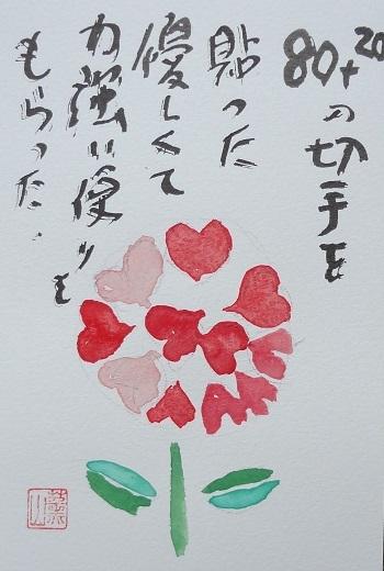20110214田中さんはがき