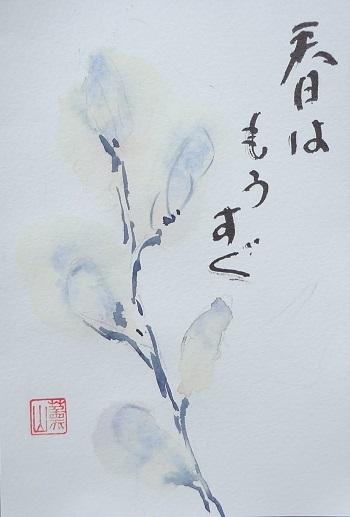 20110301田中さん猫柳