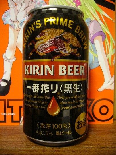 キリン・一番搾り(黒生)P1140898