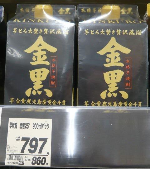 ニッカ金黒・価格P1130589