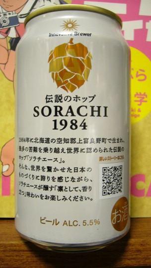 サッポロ・ソラチ②P1160514