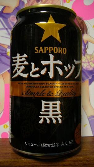 サッポロ・麦とホップ黒P1160505
