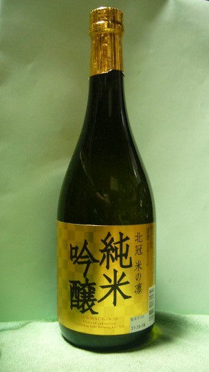 北関・北冠米の凛純米吟醸P1170462
