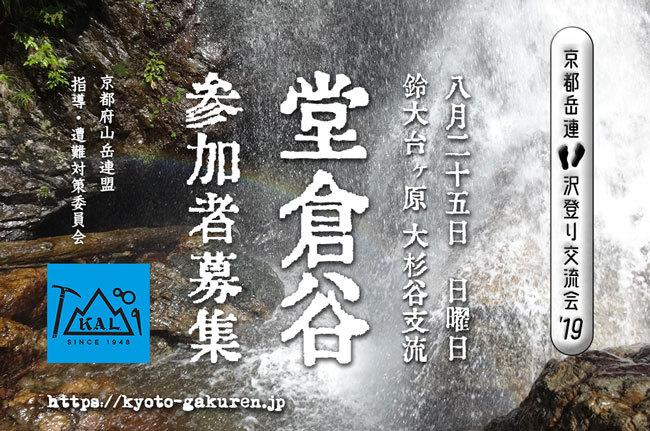 doukura_chirashi3.jpg