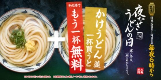 丸亀製麺夜なき1
