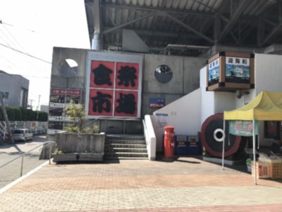 道の駅食祭市場2