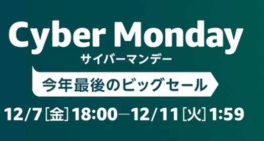 Amazon Cyber Monday 1