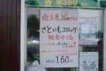 Gw東北旅033