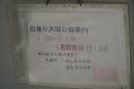 Gw東北旅176