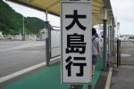 沖ノ島033