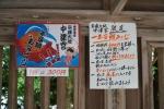 沖ノ島108