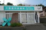 沖ノ島139