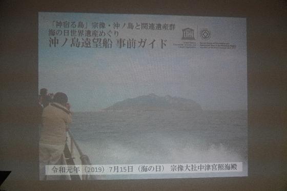 沖ノ島153