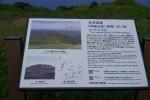 沖ノ島194