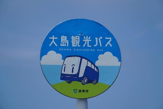 沖ノ島200