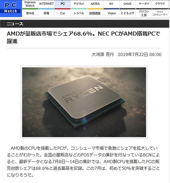 Impress-PC_Watch__wrongnews-ryzen.jpg