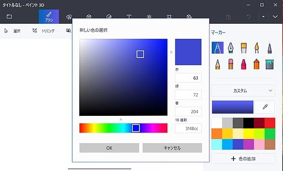 Paint3D-add-color.jpg