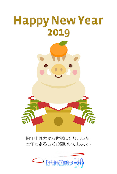 年賀状2019Lift