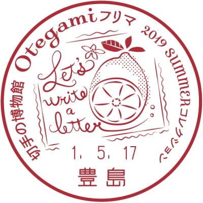 Otegami2019_Summer.jpg