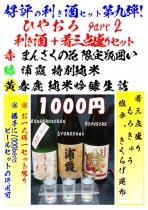 jiyaorosi2.jpg
