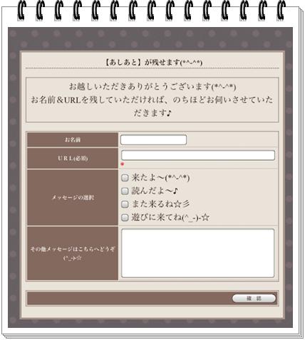 FC2メールフォーム1