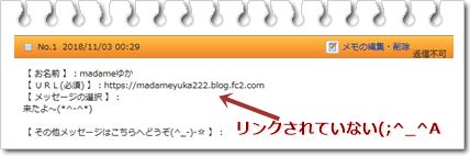 FC2メールフォーム3