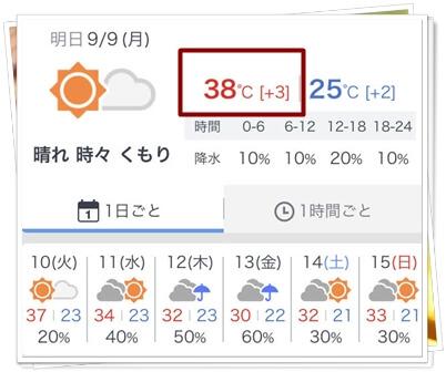 0907天気予報