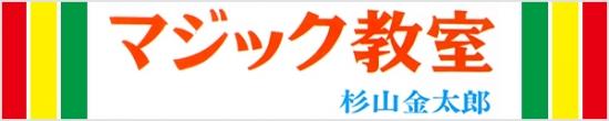 金太郎Title2