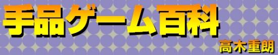 手品ゲーム百科title