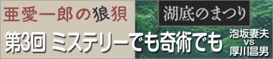 第3回泡坂厚川会タイトル03