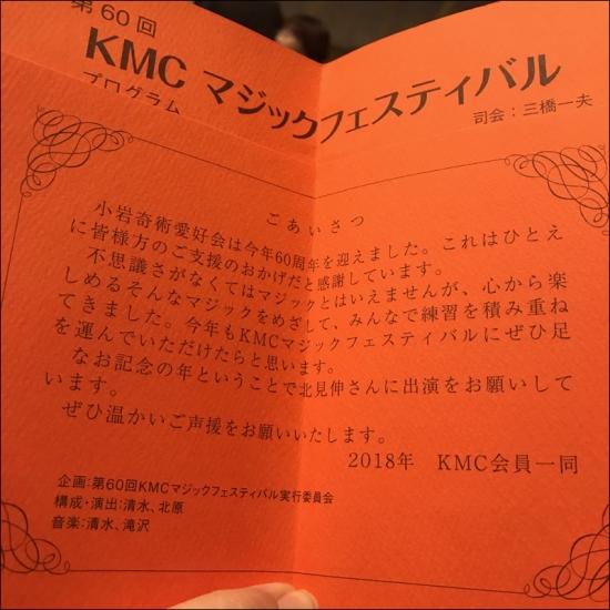 KMCfes04.jpg