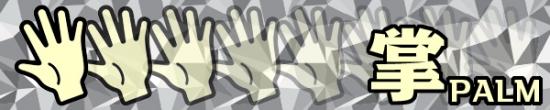 TenohiraTitle.jpg
