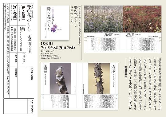 野の花づくし秋冬2
