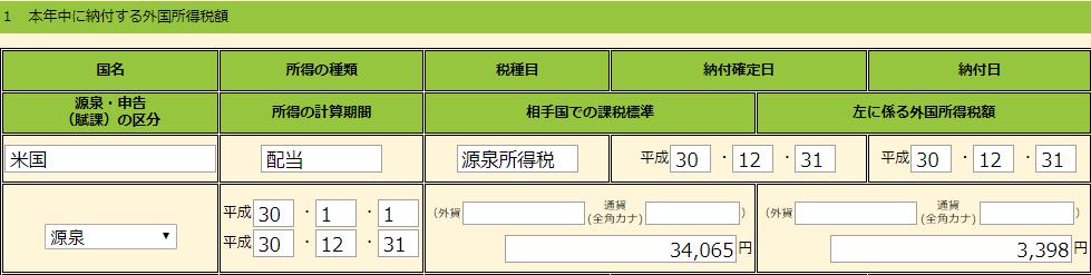 gaikokuzeigaku01.png