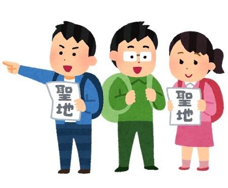 travel_people_seichi_junrei.jpg