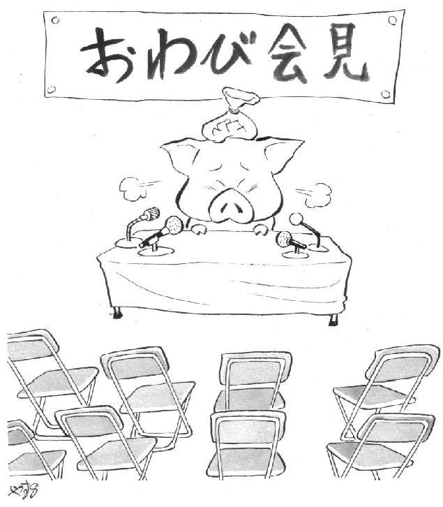 豚コレラ お詫び会見