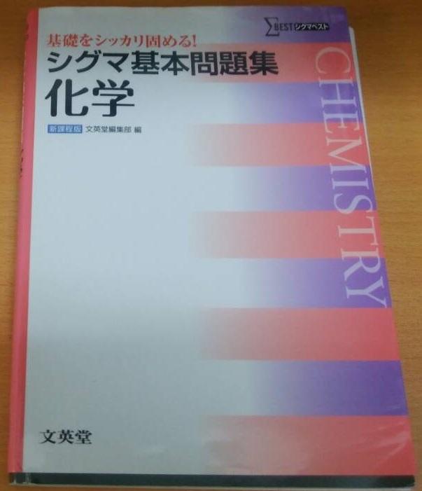 シグマ化学基本問題集(文英堂)