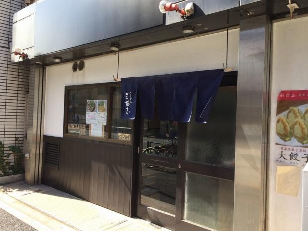 三極志@三河島 (1)